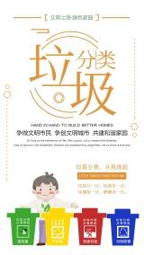 简约多彩卡通上海垃圾分类干垃圾湿垃圾爱护地球保护环境宣传海报