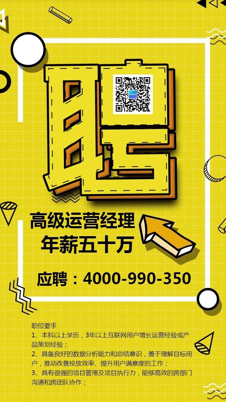 黄色简约企事业公司单位招聘信息宣传海报