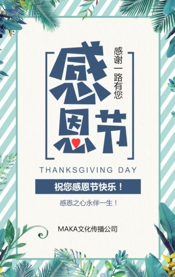 感恩节贺卡企业感恩节祝福贺卡企业宣传感恩的心感谢有你温馨贺卡小清新贺卡