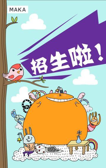 暑假招生卡通动漫风儿童招生模板培训班少儿兴趣班招生模板