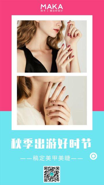 美业类美甲宣传海报时尚可爱蓝粉色