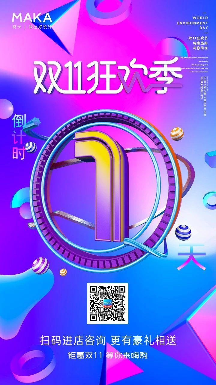 紫色渐变风格双十一购物狂欢节促销倒计时手机海报