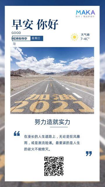 培训机构之励志加油个人日签等个人商用的宣传海报设计
