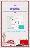 中秋国庆商场活动促销 电商促销活动宣传 中国红 温馨