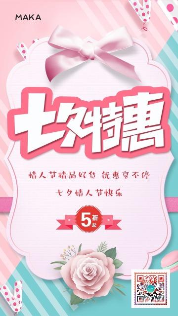 粉色清新风简洁七夕特惠促销海报