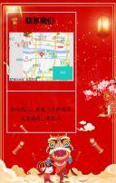 中国风新年快乐/2018年终大促//商场促销/新春祝贺通用模板