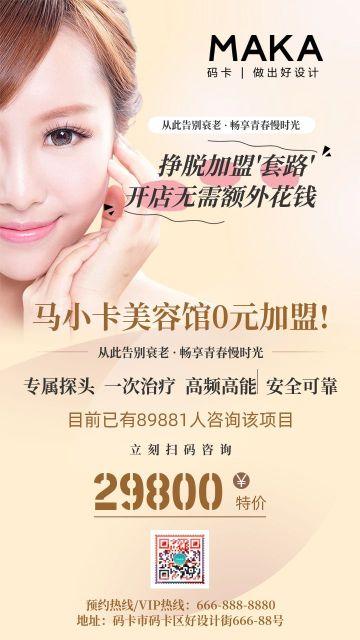 黄色美容美业美发美体会员招募宣传海报