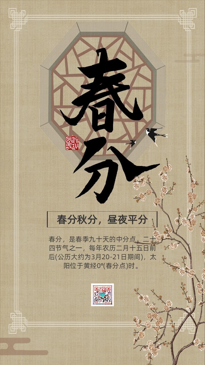 棕色清新文艺中国传统二十四节气之春分知识普及宣传海报