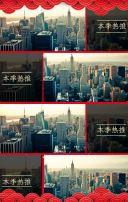 新店开业红色系中国风高档次高逼格专属