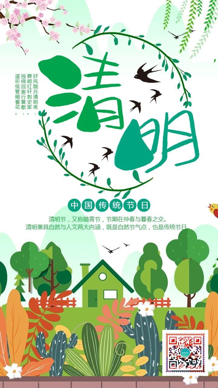 简约绿色小清新清明节海报