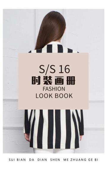 高端时尚大气欧美极简服饰产品宣传推广活动画册