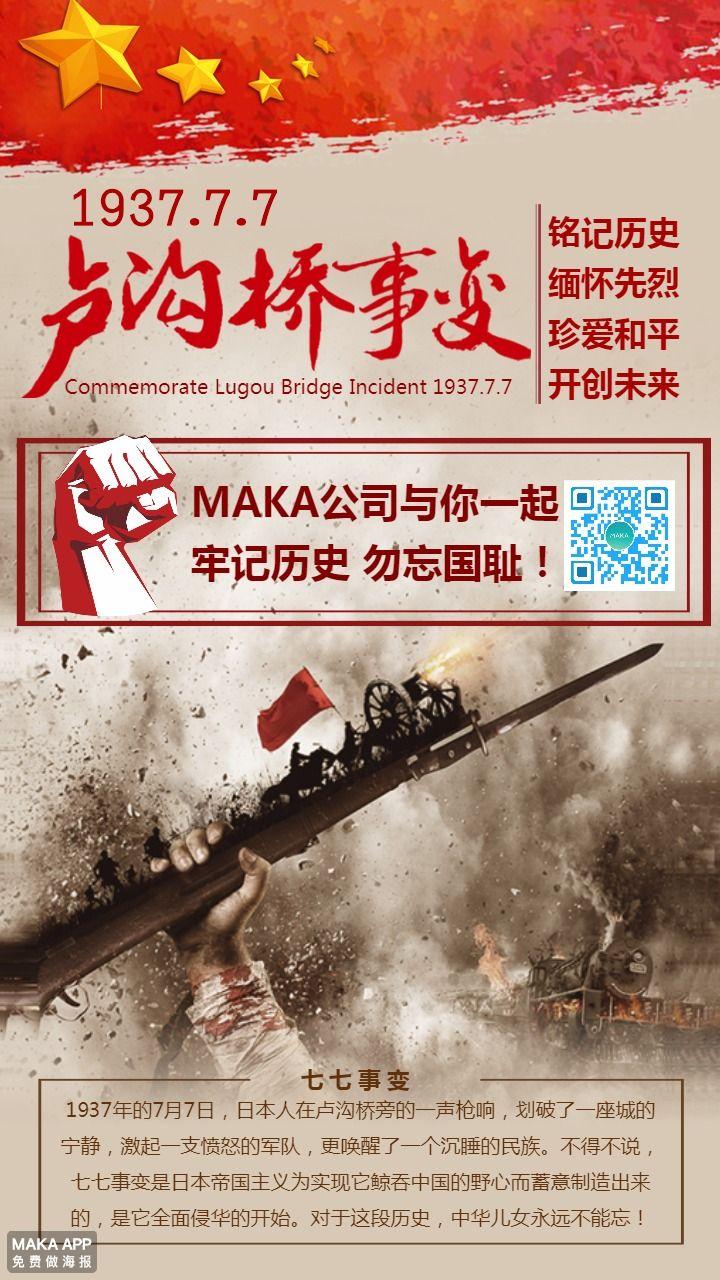 七七事变卢沟桥事件抗日战争纪念77爱国主题活动宣传科普企业文化