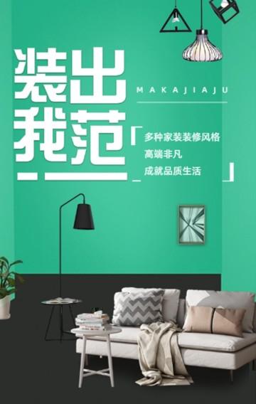 绿色简约高端风格家装节沙发促销宣传H5