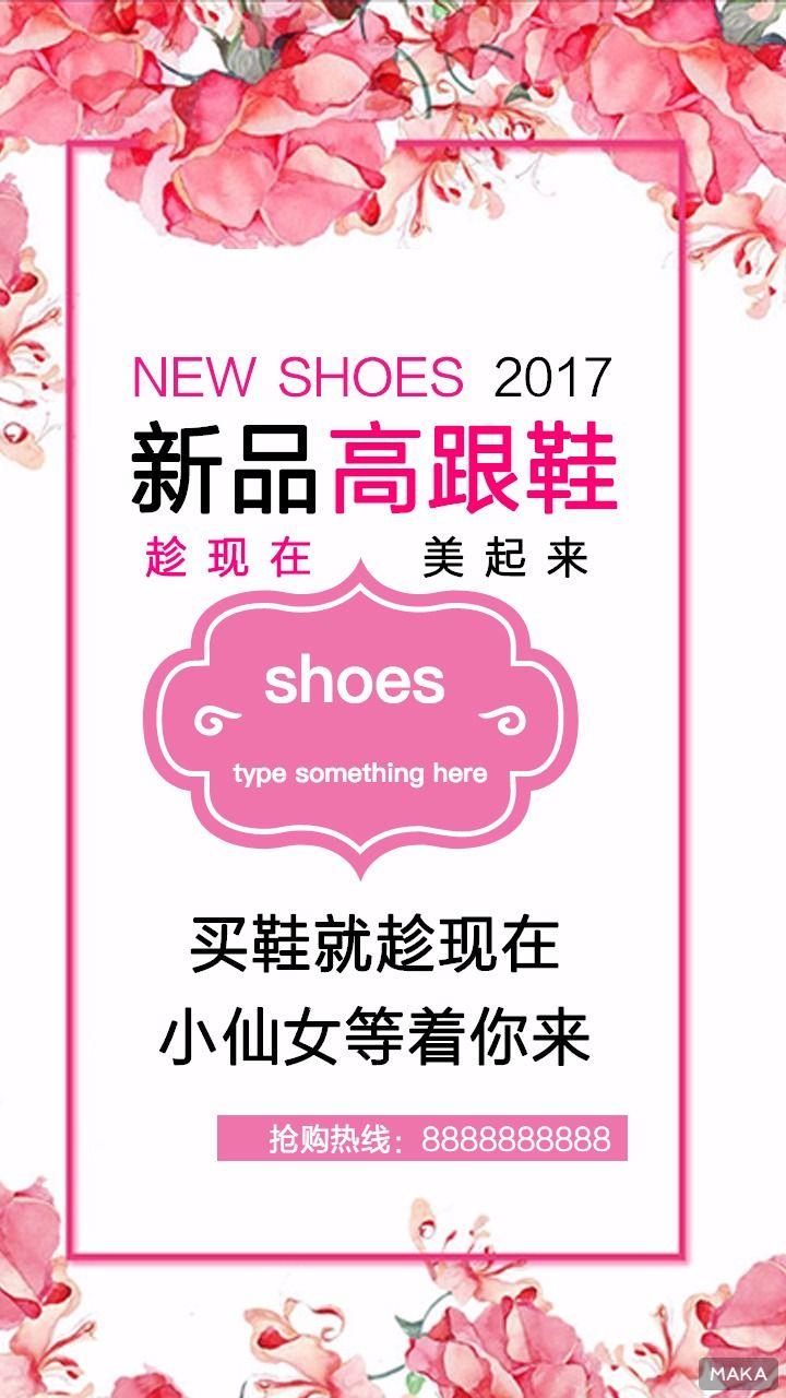 新品高跟鞋宣传海报