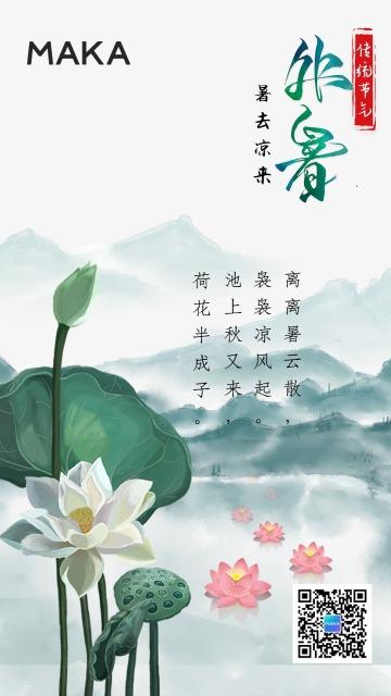 处暑中国风网络通用莲子荷花灯海报