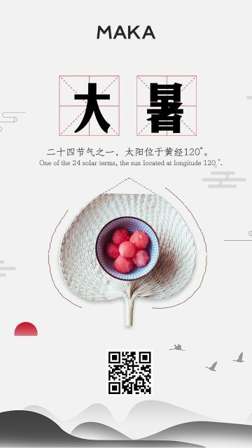 大暑传统节日清新企业宣传手机海报