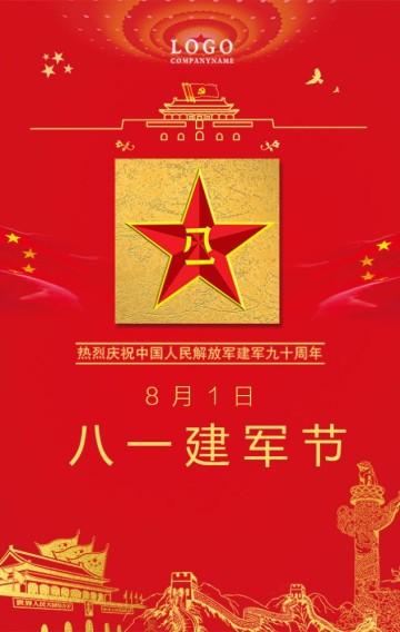 八一建军节/建军90周年/高端大气企业祝福