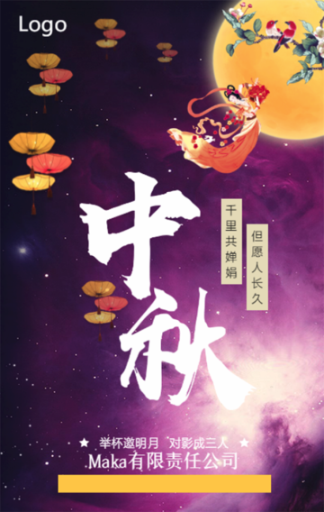 紫色神秘中秋贺卡-月满中秋 祝福满满