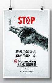 531世界禁烟日控烟公益宣传教育