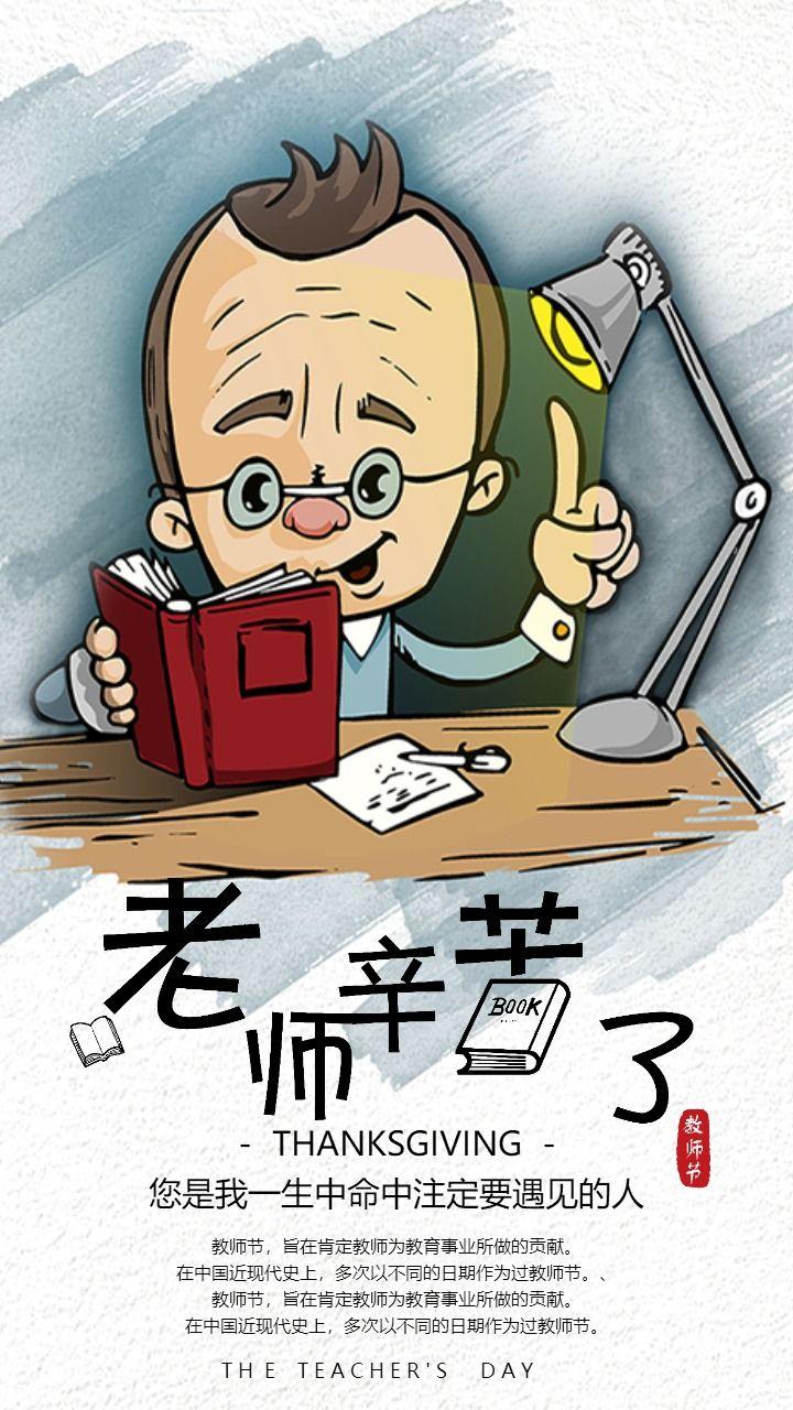 卡通手绘教师节快乐 感恩教师节