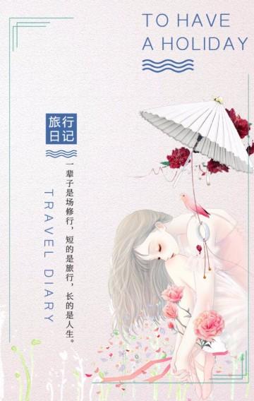 粉色手绘文艺旅行日记纪念H5