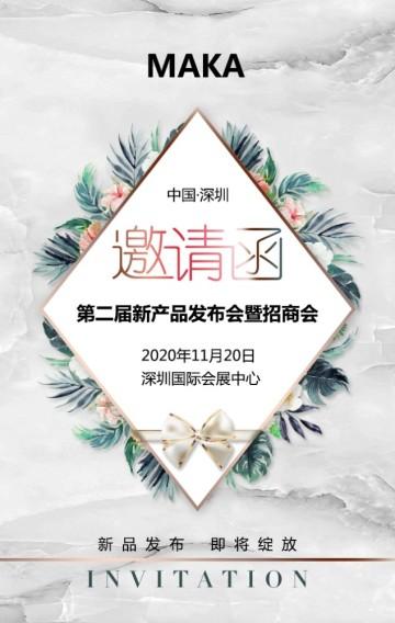 小清新时尚服装箱包零售行业招商秋季新产品发布会邀请函企业宣传H5