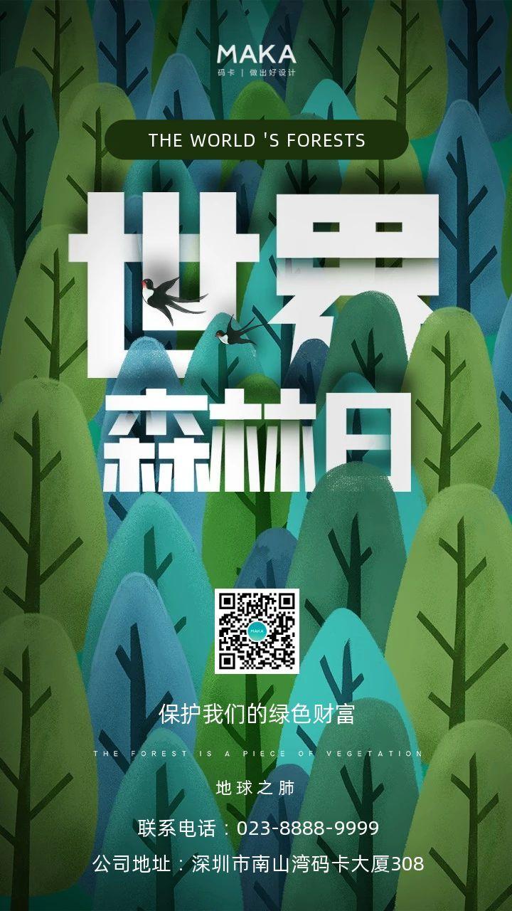 绿色简约风格世界森林日节日宣传海报