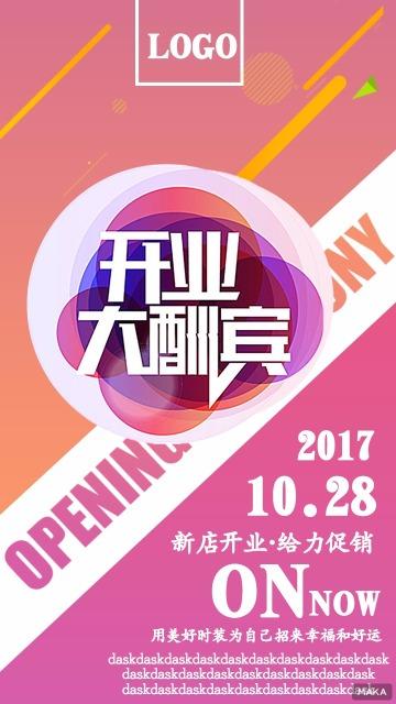 时装店开业大酬宾活动宣传创意海报