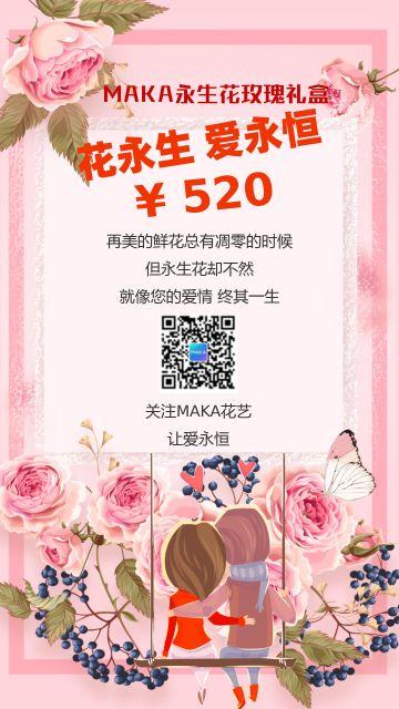 浪漫唯美粉色风MAKA永生花玫瑰礼盒宣传海报