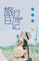 旅行日记、旅行相册、纪念相册