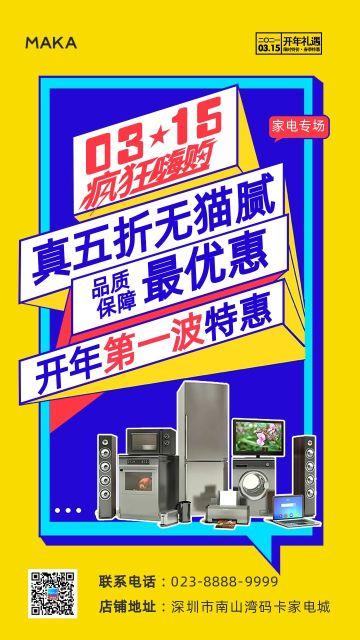 黄色简约扁平风格315家电行业促销宣传海报