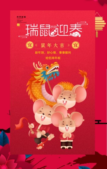 鼠年新年邀请函红色中国风大气动感年会邀请会议日程与邀请H5