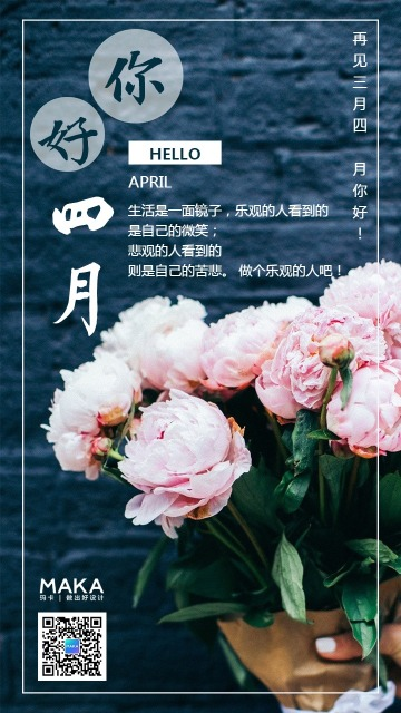 你好四月再见三月精美日签简约文艺早安朋友圈手机版励志海报