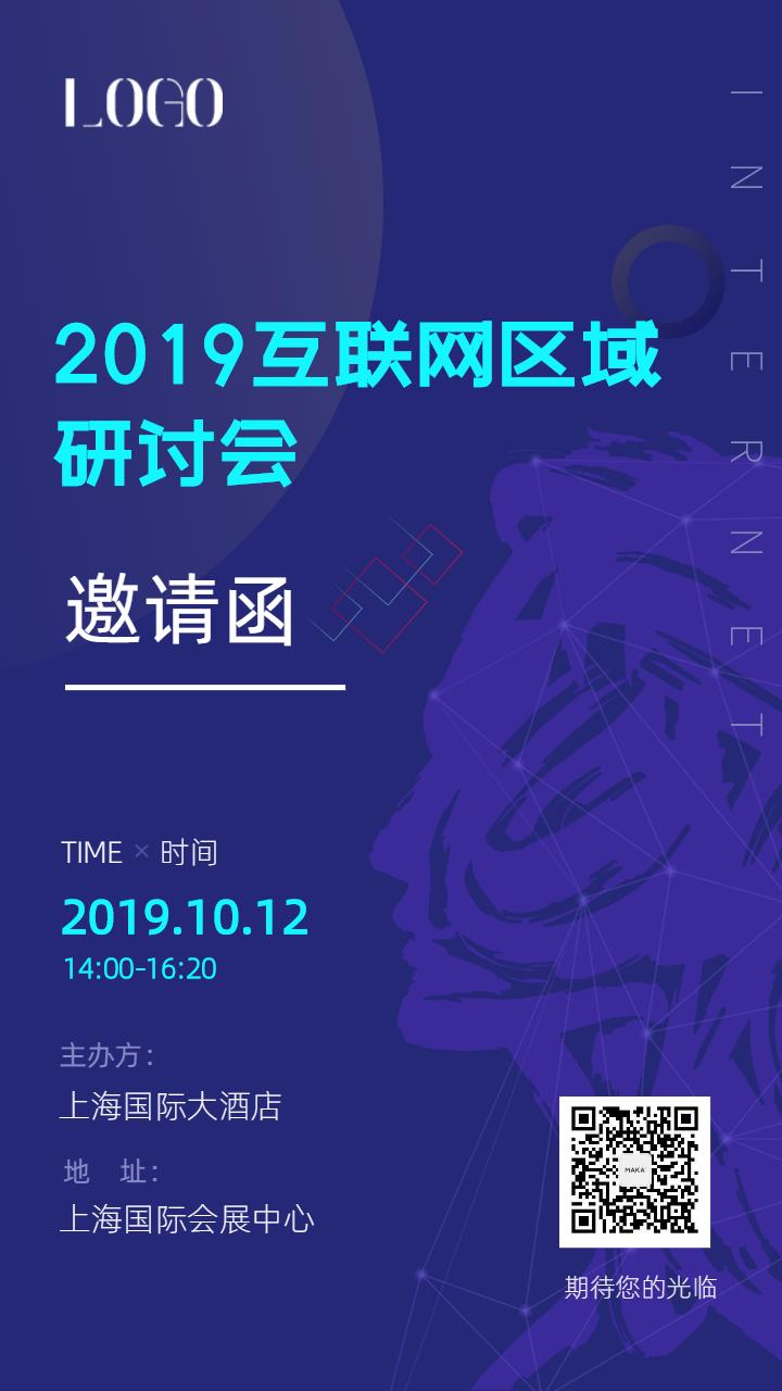 蓝紫色高端大气精致商务会议学术峰会邀请函通用海报