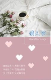 情人节520浪漫情侣相册简约大方