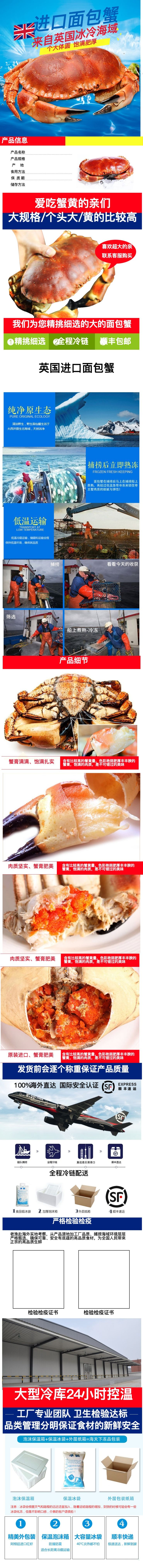 简约扁平进口面包蟹海鲜电商详情图