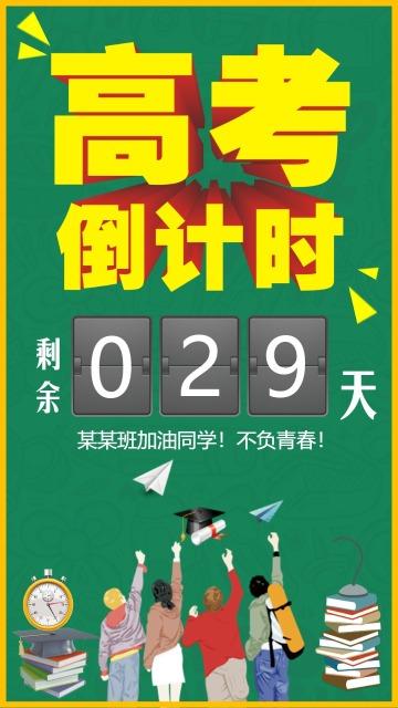 绿色简约高考倒计时宣传手机海报
