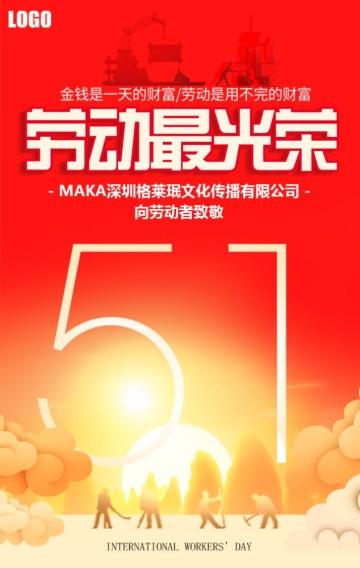 红色五一劳动节企业祝福贺卡H5模板