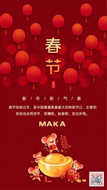 简约鼠年春节宣传海报