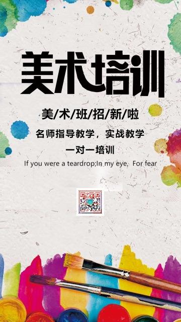 美术班  招生艺术高考集训招生培训辅导报名宣传海报