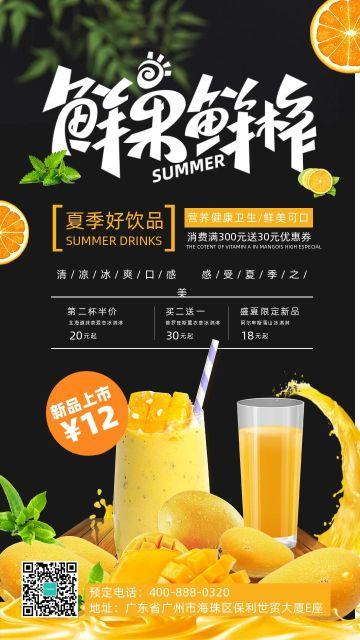 黑色趣味新品上市咖啡茶饮手机海报