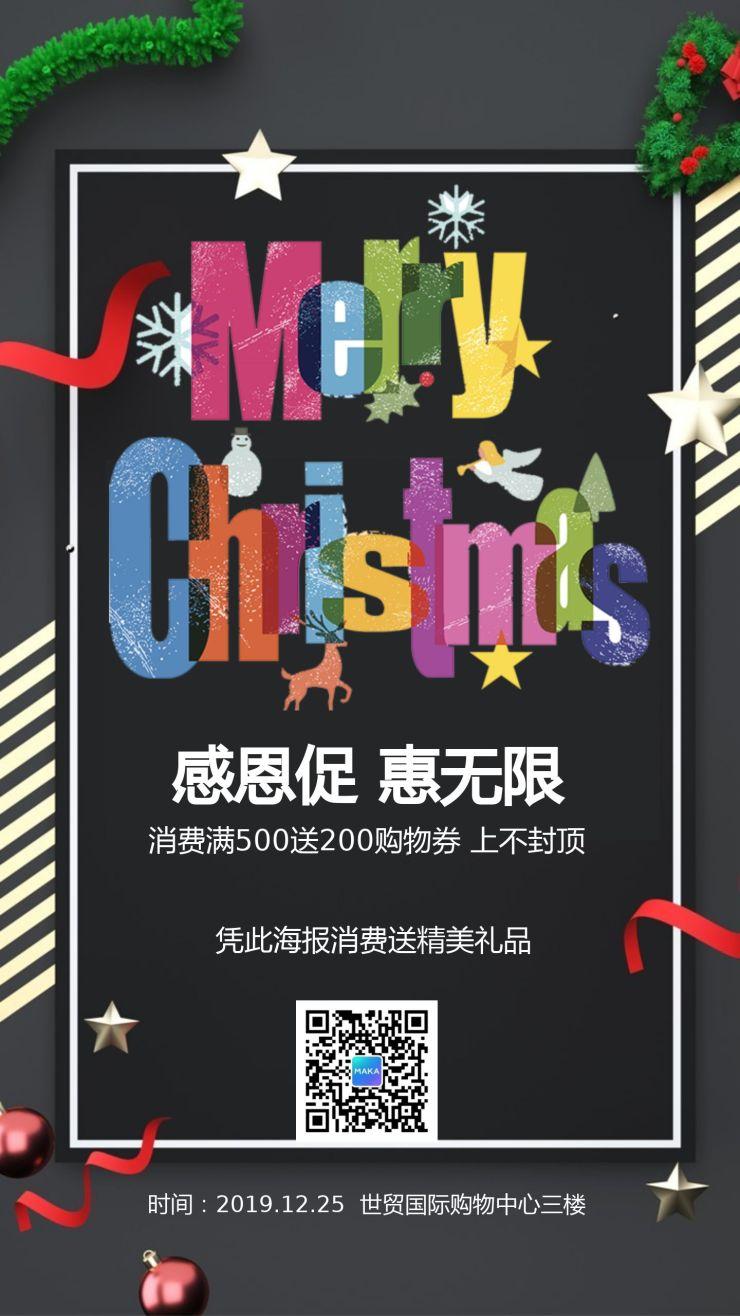 灰色简约扁平圣诞节商家促销活动海报