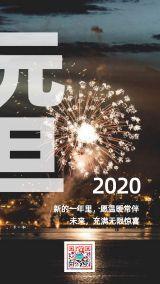 元旦快乐跨年新年祝福城市烟花狂欢晚会贺卡