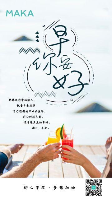 早安你好日签小清新海边梦想手机海报