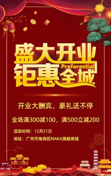 中国风红色时尚大气店铺盛大开业宣传促销H5