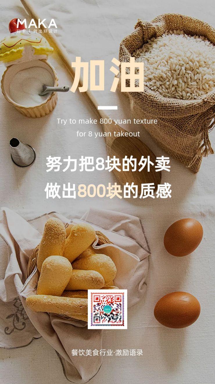 暖色系治愈风格2021餐饮行业励志正能量宣传海报
