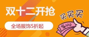 橙色趣味简约双十二促销活动电商banner公众号首图