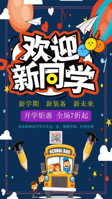 蓝色卡通手绘店铺开学季促销活动宣传海报