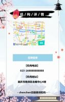 清新风日语培训班招生宣传H5模板