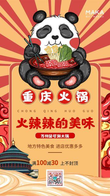 红黄色简约风格火锅促销海报